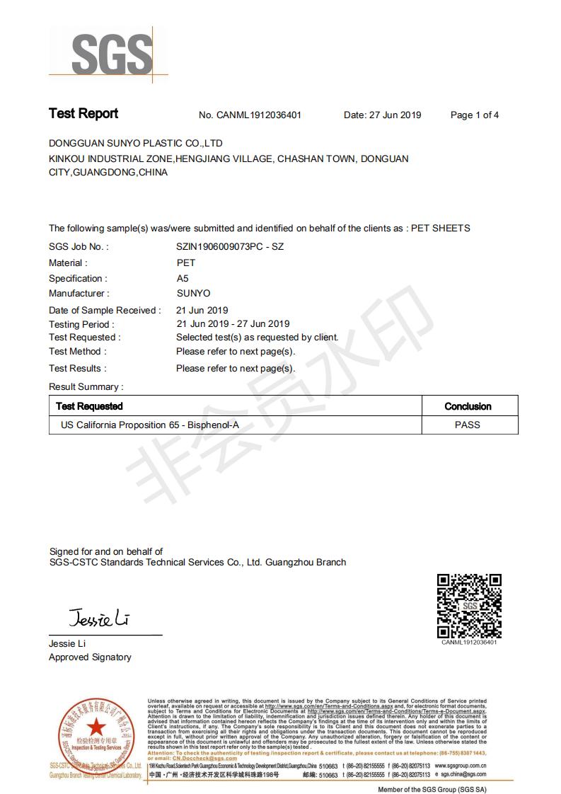 1.5MM透明PET没有检测出双酚A_00.png