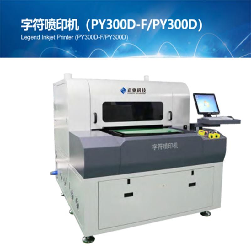 PCB Legend Inkjet Printer (PY300D-F/PY300D)