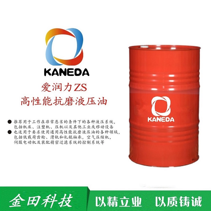 KANEDA High performance anti-wear hydraulic oil ZS