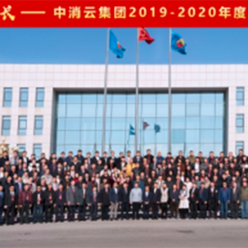 No Fire Cloud Anniversary Sales Meeting 2019 - 2020