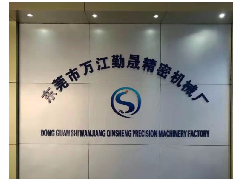 Qinsheng Precision Machinery Factory