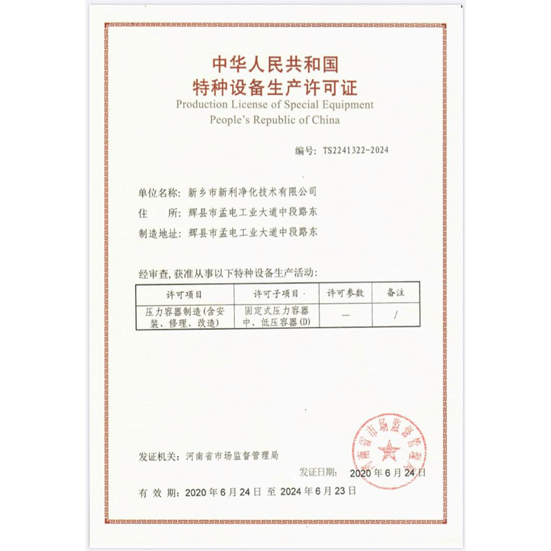 On June 24, 2020, our company obtained a pressure vessel manufacturing license