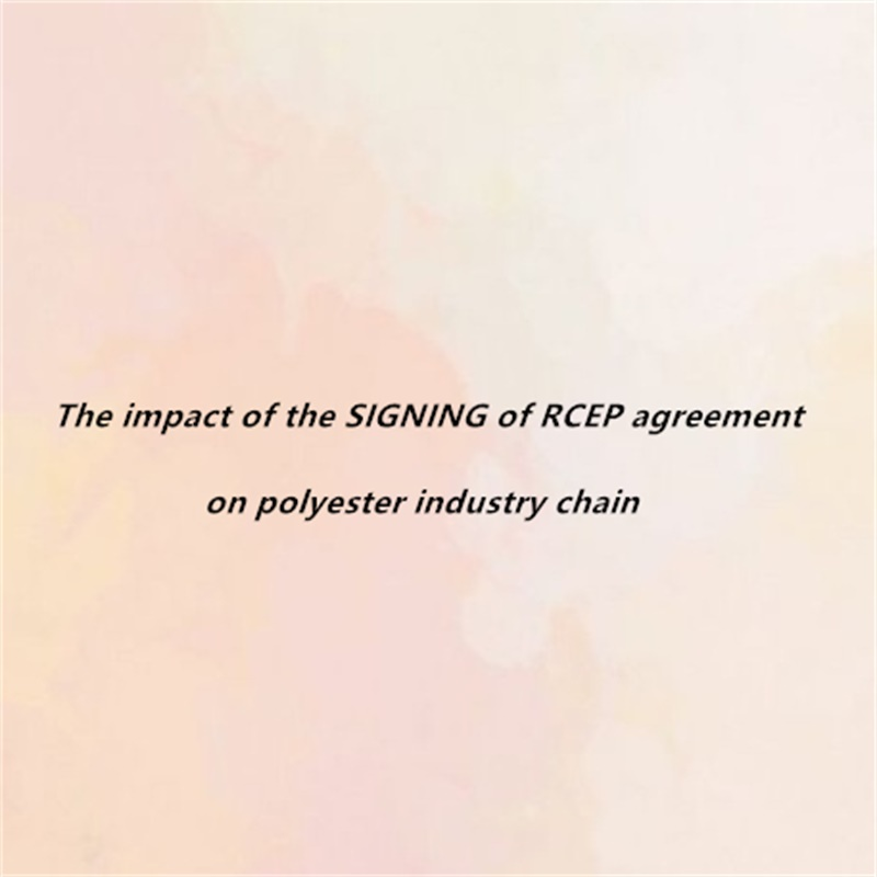 The impact of the SIGNING of RCEP agreement on polyester industry chain